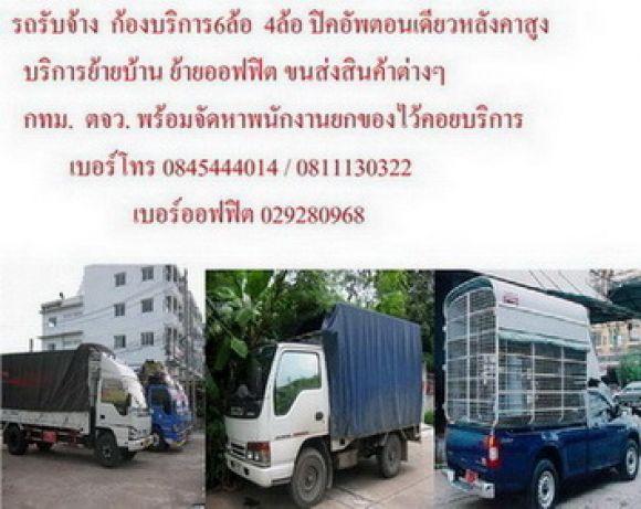ก้อง บริการรถรับจ้าง 0845444014มีรถบรรทุก6ล้อเล็ก 6ล้อกลาง รถบรรทุก 4 ล้อใหญ่ รับจ้างขนส่งสินค้า ย้า