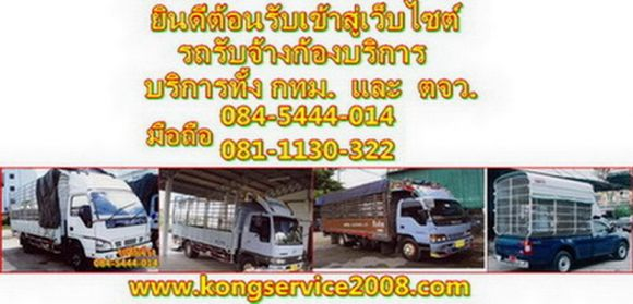 บริการรถรับจ้าง 0845444014มีรถบรรทุก6ล้อเล็ก 6ล้อกลาง รถบรรทุก 4 ล้อใหญ่ รับจ้างขนส่งสินค้า ย้ายบ้าน
