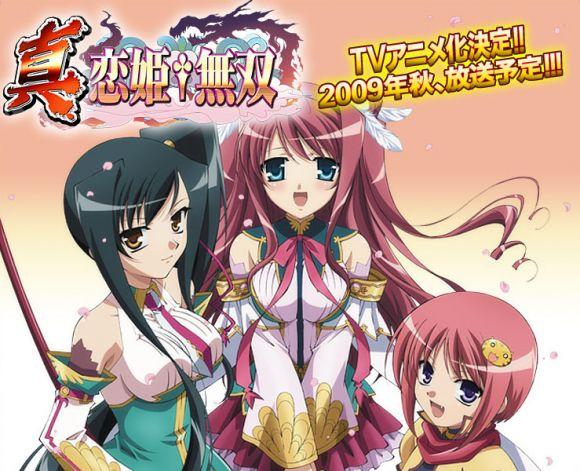 สามก๊ก Koihime Musou