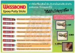 Wessbond Epoxy Putty Sticks สำหรับอุดซ่อมรอยรั่ว รอยร้าวฉุกเฉิน สามารถยึดเกาะกับพื้นผิวทุกประเภท เช่