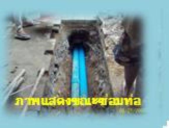 ซ่อมท่อ แก้ไขการอุดตันต่างๆของท่อน้ำ โดยสุพัตราเซอร์วิส