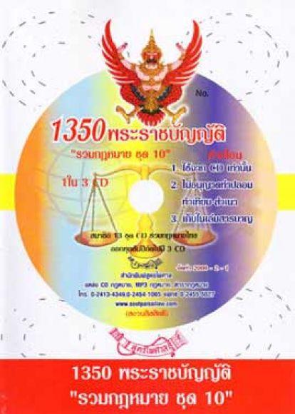 CD รวมกฎหมายไทย ชุด 10 (1,350 พรบ.)