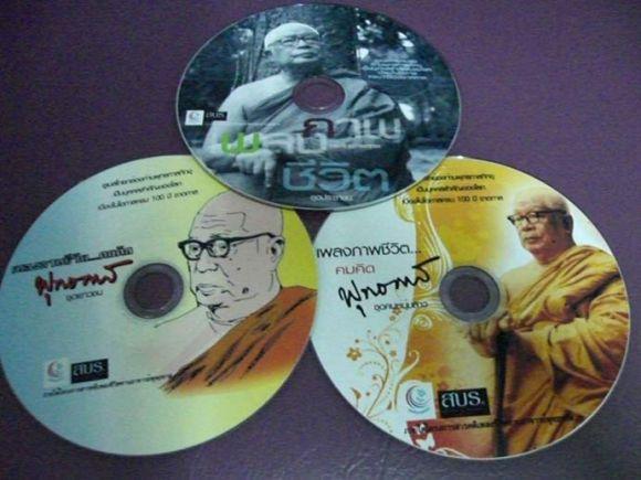 รับผลิต ซีดีธรรมะ ดีวีดีธรรมะ CD ธรรมะ DVD ธรรมะ ซีดีบทสวดมนต์ ดีวีดีบทสวดมนต์