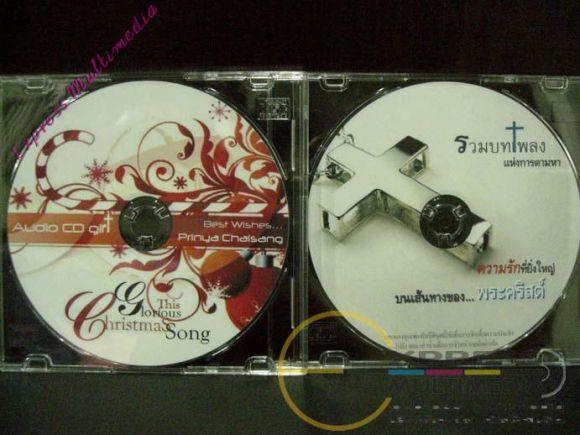 ผลิตซีดีเพลง ดีวีดีเพลง ปั๊มซีดีเพลง ปั๊มดีวีดีเพลง ไรท์ซีดีเพลง สกรีนซีดีเพลง แ่ผ่นเกรด A งานคุณภาพ