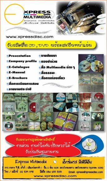 รับ Copy CD,Copy DVD, Write CD, Write DVD,Screen CD,Screen DVD แผ่นเกรด A รับรองผลงาน
