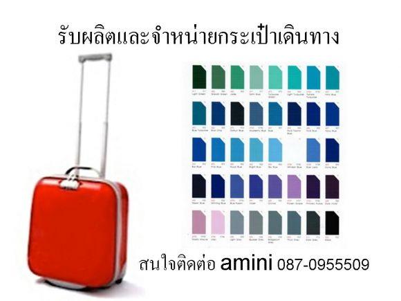 รับผลิตกระเป๋าเดินทาง ล้อลากราคาพิเศษ 16นิ้ว ใบละ1300 สามารถสั่งผลิตได้ค่า 0870955509