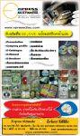 ผลิต CD ผลิต DVD ปั๊มแผ่น พิมพ์หน้าแผ่น ไรท์แผ่น แจกเป็นของที่ระลึกงานพิธี งานเลี้ยง งานศพ