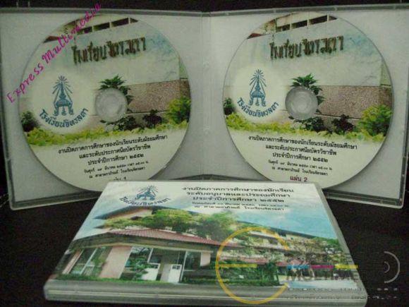 รับผลิตสื่อ CD ผลิตสื่อ DVD สื่อซีดี สื่อดีวีดี สื่อการสอน สื่อวิชาการ
