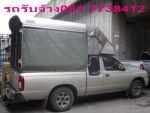 บริการรถกระบะรับจ้าง ขนของ โดยมืออาชีพ โทร.081-7738412