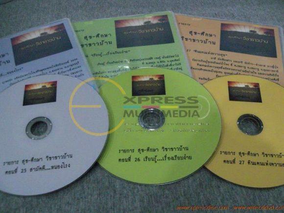 ผลิต CD ผลิต DVD ผลิต VCD ทำซีดี ทำดีวีดี ทำวีซีดี ด้วยแผ่นเกรด A พร้อมปก กล่อง