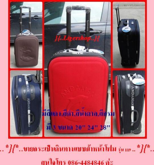 ขายกระเป๋าเดินทางแบบผ้าหน้าโฟม 119