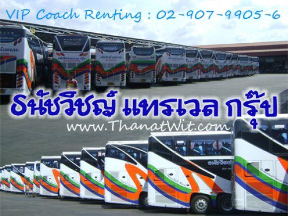 บริการให้เช่ารถบัส รถบัสเช่า เช่ารถบัส รถบัสแอร์ รถบัสปรับอากาศ รถบัส2ชั้น รถบัส40-50ที่นั่ง