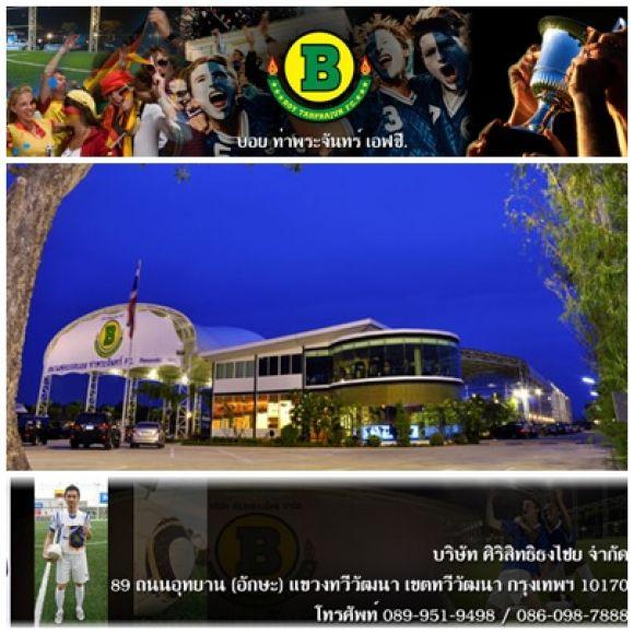 สนามฟุตบอล บอย ท่าพระจันทร์ เอฟ ซี