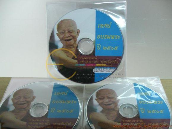 ผลิต CD,DVD,VCD ธรรมะ บทสวดมนต์ สำหรับท่านที่สนใจทำแจกเป็นธรรมทาน