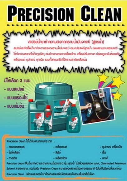 LPS Precision clean สเปรย์น้ำยาทำความสะอาดคราบน้ำมันจาระบี (สูตรน้ำ) น้ำยาล้างสนิม น้ำยาขจัดสิ่งอุดต