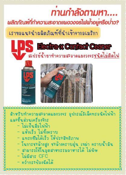 LPS Electra ?x สเปรย์น้ำยาทำความสะอาดแผงวงจร ชนิดไม่ติดไฟ สเปรย์ฉีดสายพาน น้ำยาไล่ความชื้น สเปรย์ป้อ