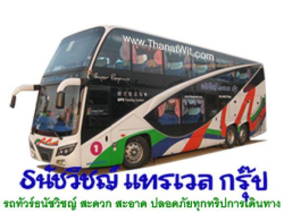 บริการให้เช่ารถบัส รถทัวร์ รถโค้ช รถเช่า รถท่องเที่ยว รถทัศนาจรภายในประเทศ