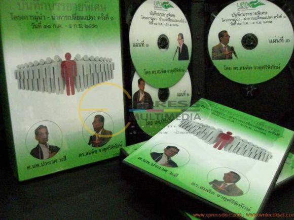 รับทำ CD เพลง DVD หนัง ซีดีที่ระลึก ซีดีของชำร่วย ซีดีเพลง *รับงานถูกลิขสิทธิ์*