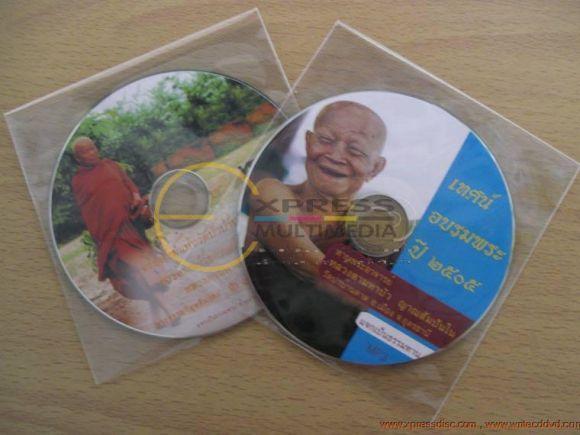 รับทำ CD,DVD ธรรมะ บทสวดมนต์