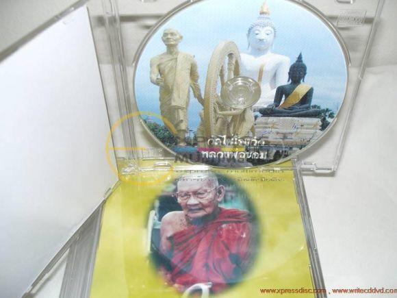 รับทำ CD รับทำ DVD ที่ระลึก ของชำร่วยทุกชนิด งานดี งานคุณภาพ ราคาย่อมเยาว์
