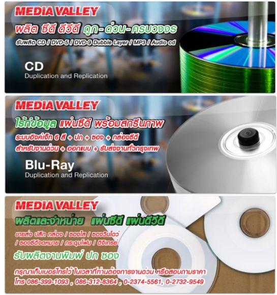 ** มีเดีย วัลเลย์ ** ปั๊มซีดี,ปั๊มดีวีดี รับ ปั๊มแผ่น cd,dvd,dvd 9,ไร ท์ CD ,ไร ท์ DVD,mp3,Mini CD D