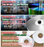 oo มีเดีย วัลเลย์ oo ผลิต แผ่น ซีดี / ผลิต แผ่น ดีวีดี  รับ ปั๊มแผ่น CD DVD mp3 Mini CD DVD ซีดีธรรม