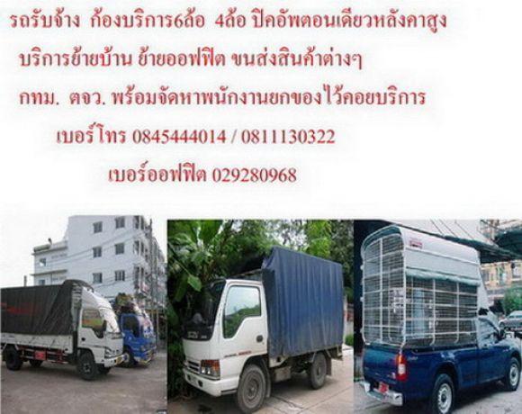 ก้องบริการ รถรับจ้าง บริการ ส่ง ขน ย้าย ยก ย้ายบ้าน มีรถบรรทุก6ล้อเล็ก 6ล้อกลาง รถบรรทุก 4 ล้อใหญ่ ร