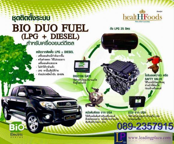 ชุดติดตั้งอัจฉริยะ  Bio  Duo  Fuel  (LPG+Diesel)  สำหรับเครื่องยนต์ดีเซล  ประหยัด  30-50%  เป็นระบบท