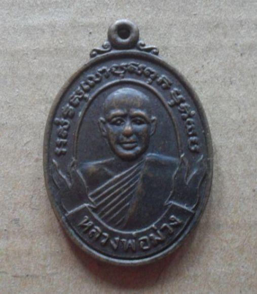 เหรียญย้อนยุคหลวงพ่อม่วง วัดบ้านทวน พิมพ์หน้าหนุ่ม ปี ๒๕๒๕ เนื้อทองแดง