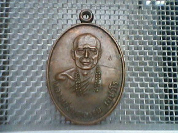 เหรียญหลวงพ่อบุญธรรม  เตชวโร
