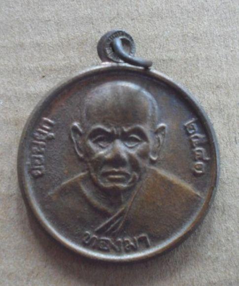 เหรียญย้อนยุคหลวงปู่ทองมา ปี ๒๕๔๑ เนื้อทองแดง