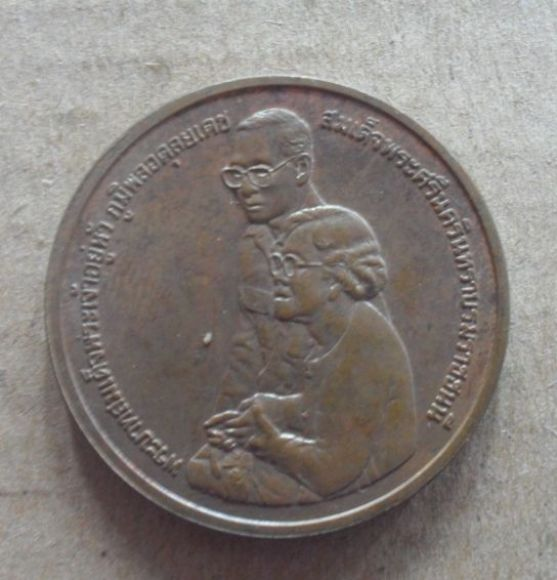 เหรียญกษาปณ์ที่ระลึกอุทยานเฉลิมพระเกียรติสมเด็จย่า ปี ๒๕๓๘ เนื้อทองแดง