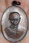 เหรียญหลวงพ่อทอง วัดละมุด นครชัยศรี