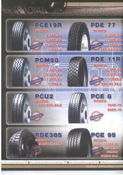 จำหน่ายยางพีเคียว (Precure Tires) ในราคาพิเศษ สำหรับรถบรรทุก 10 ล้อ