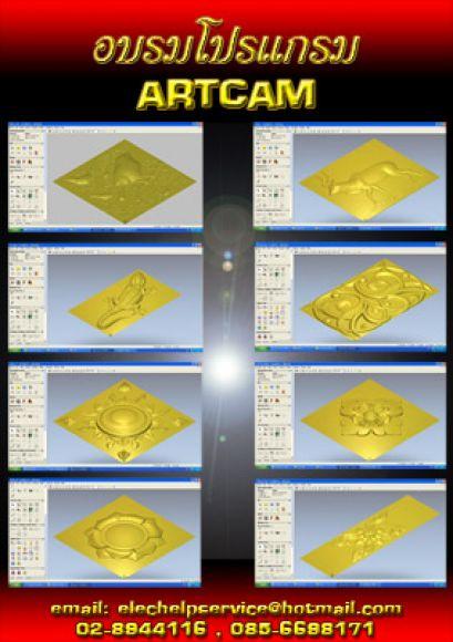 แนะนำคู่มือโปรแกรม Artcam Pro9 ไทย