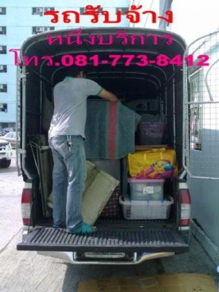 รถรับจ้าง,รถกระบะขนของ หนึ่งบริการ 081-7738412