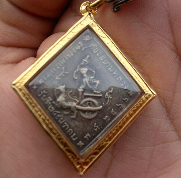 เหรียญกรมหลวงชุมพร2466