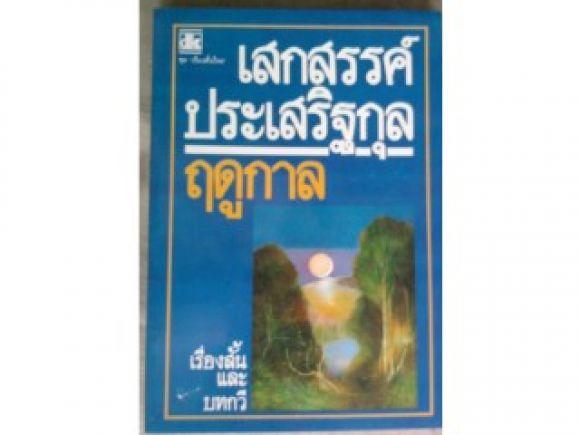 ฤดูกาล/เสกสรรค์ ประเสริฐกุล