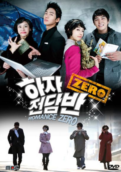 Romance Zero (โจ๋นักแอ้ม แถมหัวใจปิ๊ง) V2D 4 แผ่นจบ