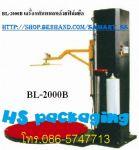 เครื่องสกินแพ็ค ราคาถูก Skin Pack Machine   รุ่น TB-390