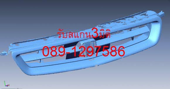 คลิกดูรายละเอียด: ชิ้นงานสแกนชิ้นส่วนรถยนต์ทดสอบ เครื่องสแกน NextEngine  ติดต่อบริการ 089-1297586 ต้