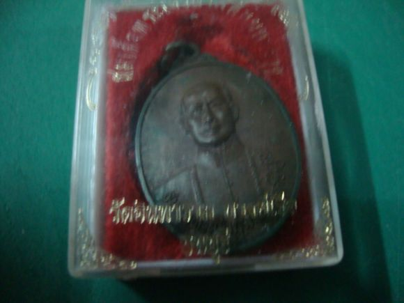ให้เช่าเหรียญสมเด็จพระเจ้าตากสินมหาราชปี39พร้อมกล่อง
