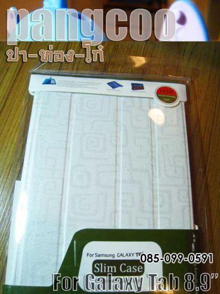 """Case Galaxy Tab 8.9"""" (Slim Case)"""