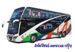 บริการรถบัสนำเที่ยว รถทัวร์ รถโค้ชปรับอากาศ ขนาด 40-50ที่นั่ง VIP 2ชั้น