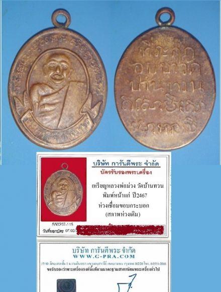 เหรียญหลวงพ่อม่วง2467 วัดบ้านทวน บล็อกหน้าแก่(หายากครับแท้ๆ)