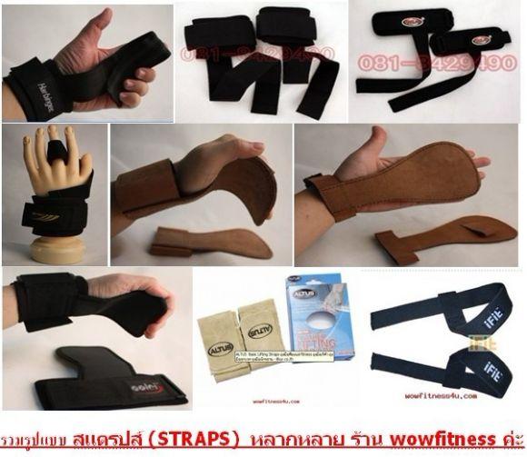 Straps-Power Lifting Straps Basic Lifting Straps รวมแบบสแตปไว้หลายรุ่น