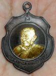 เหรียญหลวงปู่คร่ำ วัดวังหว้า รุ่นสงน้ำ นวะหน้าทองคำ สวยกว่าแชมป์โลก