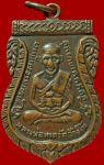 เหรียญ หลวงปู่ทวด วัดช้างให้ รุ่น3 ปี 04 บล๊อกคางจุด