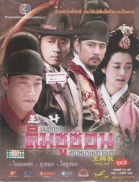 บันทึกรัก คิมซูซอน สุภาพบุรุษมหาขันที ชุด 3
