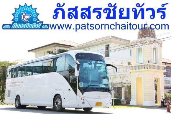 บริการให้เช่ารถทัวร์ รถบัส รถโค้ช และรถนำเที่ยว VIP 36-50 ที่นั่ง